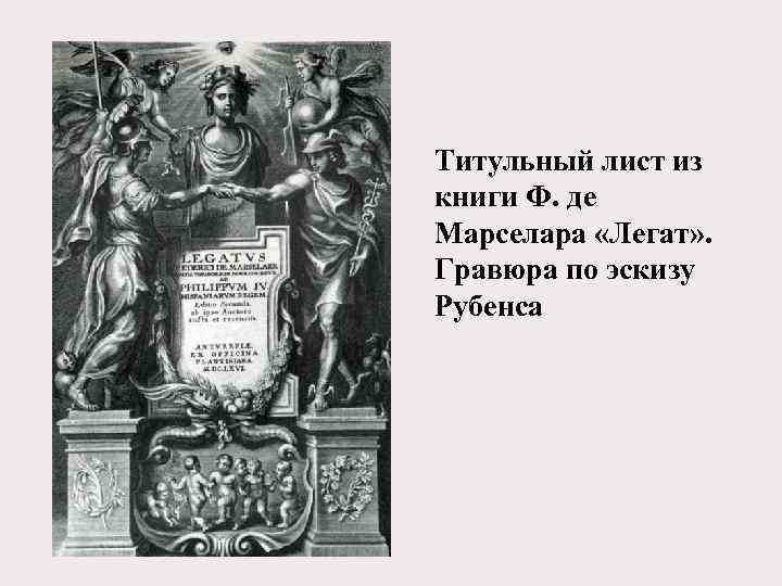 Титульный лист из книги Ф. де Марселара «Легат» . Гравюра по эскизу Рубенса