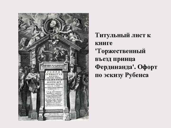 Титульный лист к книге 'Торжественный въезд принца Фердинанда'. Офорт по эскизу Рубенса
