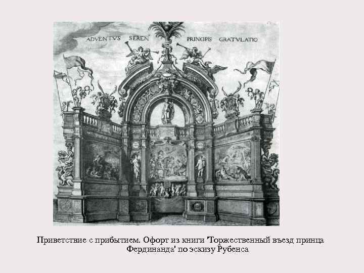 Приветствие с прибытием. Офорт из книги 'Торжественный въезд принца Фердинанда' по эскизу Рубенса