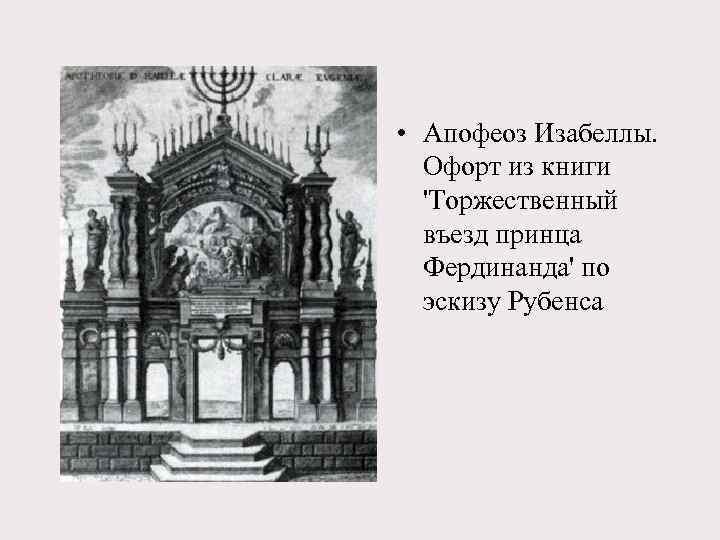 • Апофеоз Изабеллы. Офорт из книги 'Торжественный въезд принца Фердинанда' по эскизу Рубенса