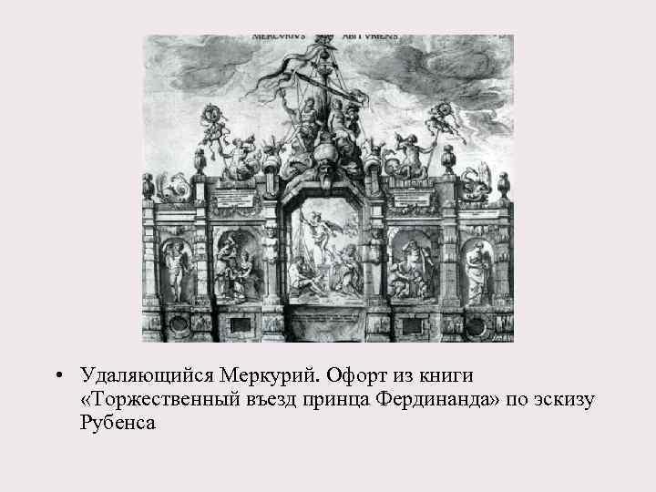 • Удаляющийся Меркурий. Офорт из книги «Торжественный въезд принца Фердинанда» по эскизу Рубенса