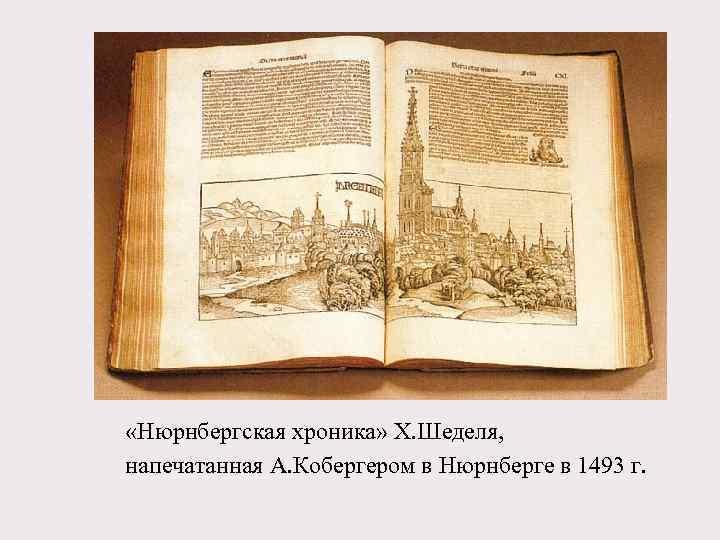 «Нюрнбергская хроника» Х. Шеделя, напечатанная А. Кобергером в Нюрнберге в 1493 г.