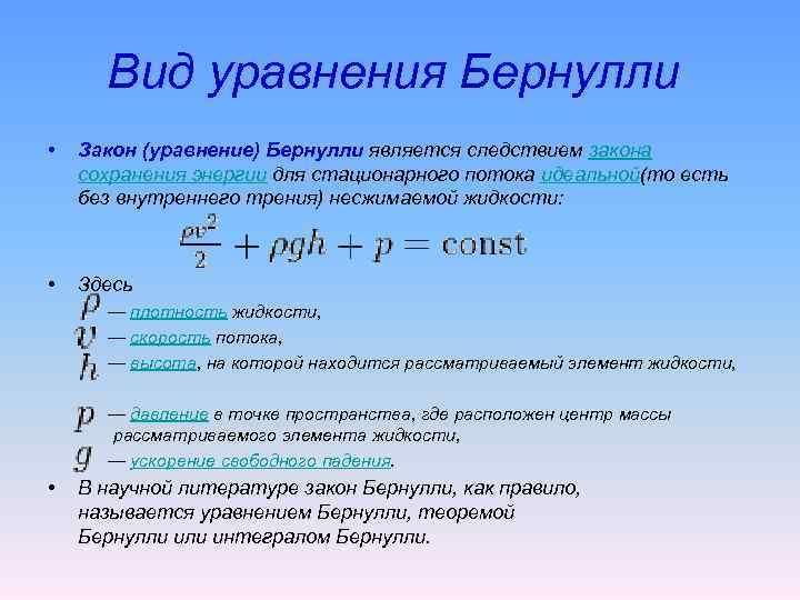 Вид уравнения Бернулли • Закон (уравнение) Бернулли является следствием закона сохранения энергии для стационарного
