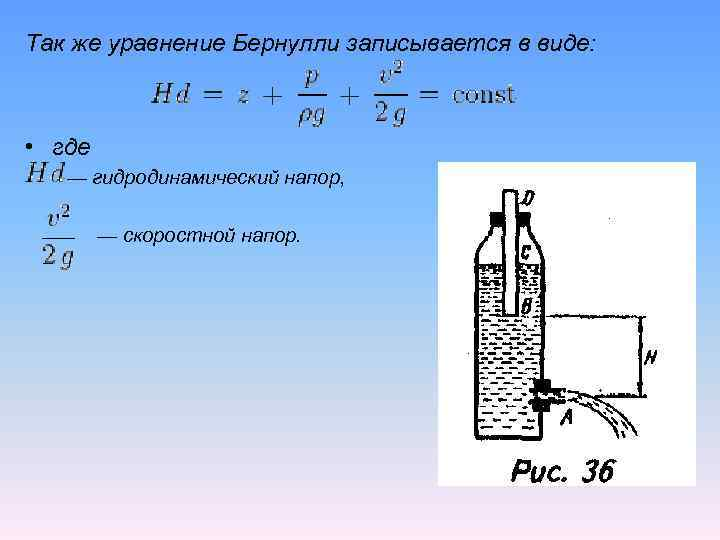 Так же уравнение Бернулли записывается в виде: • где — гидродинамический напор, — скоростной
