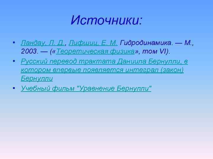 Источники: • Ландау, Л. Д. , Лифшиц, Е. М. Гидродинамика. — М. , 2003.