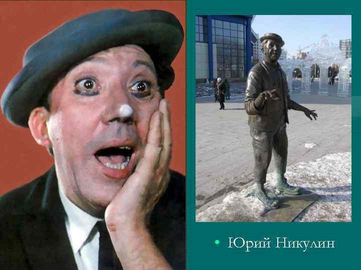 • Юрий Никулин