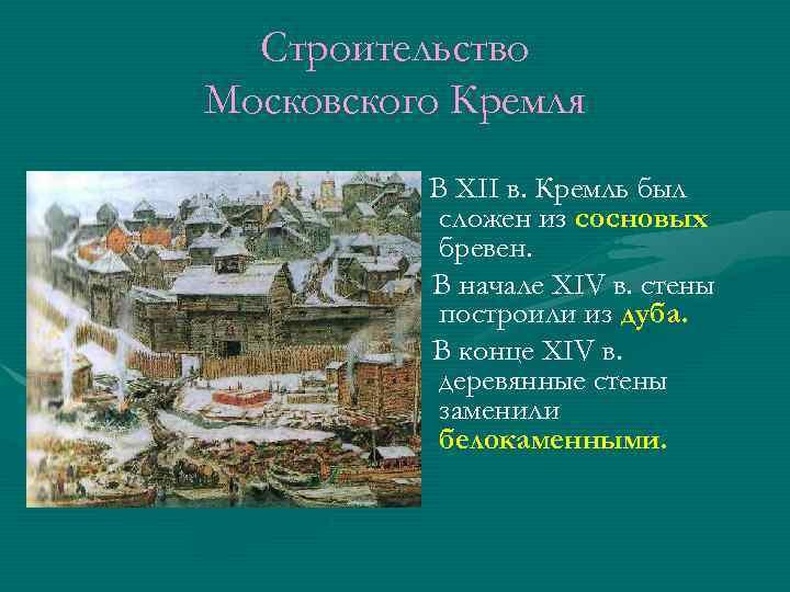 Строительство Московского Кремля В XII в. Кремль был сложен из сосновых бревен. В начале