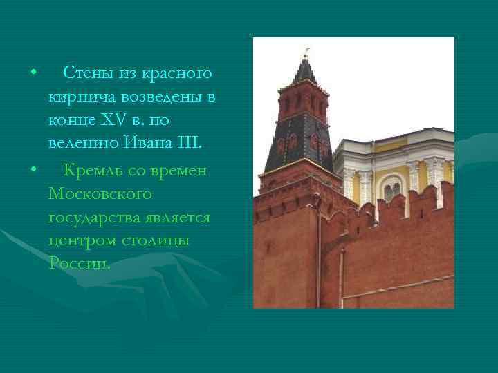 • Стены из красного кирпича возведены в конце XV в. по велению Ивана