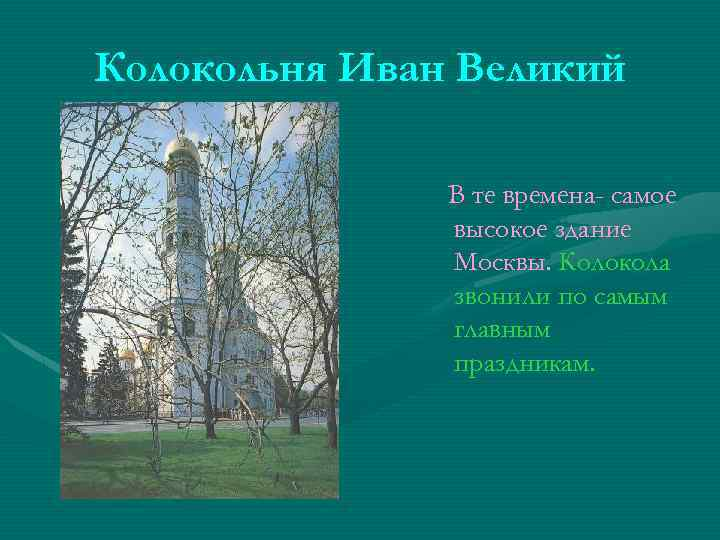 Колокольня Иван Великий В те времена- самое высокое здание Москвы. Колокола звонили по самым