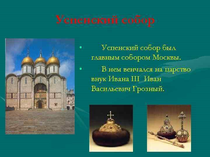 Успенский собор • • Успенский собор был главным собором Москвы. В нем венчался на