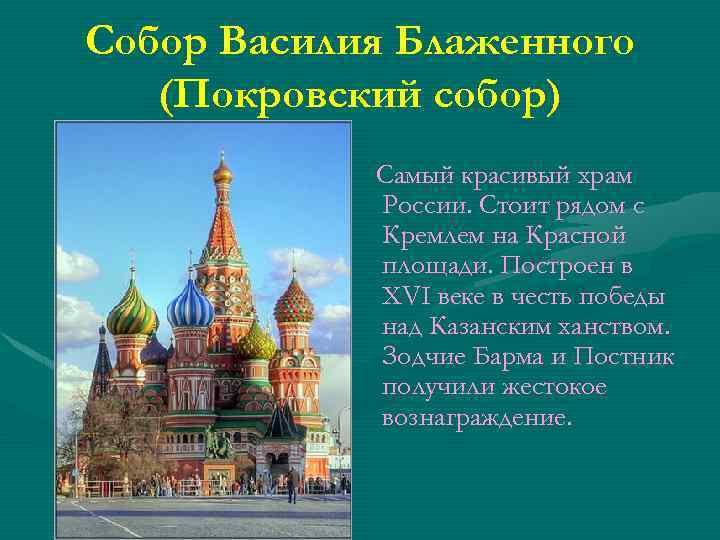 Собор Василия Блаженного (Покровский собор) Самый красивый храм России. Стоит рядом с Кремлем на