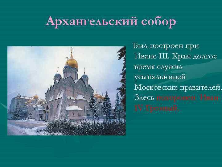 Архангельский собор Был построен при Иване III. Храм долгое время служил усыпальницей Московских правителей.