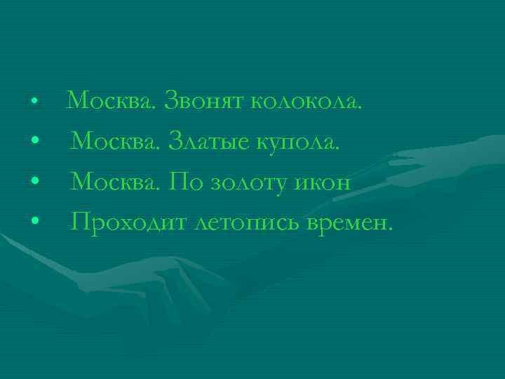 • • Москва. Звонят колокола. Москва. Златые купола. Москва. По золоту икон Проходит
