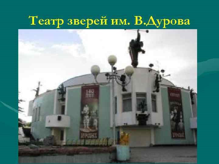 Театр зверей им. В. Дурова