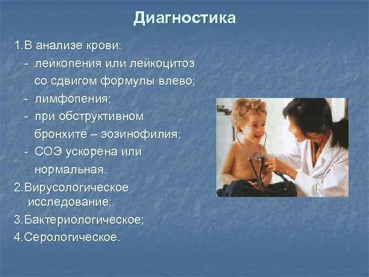 Диагностика 1. В анализе крови: - лейкопения или лейкоцитоз со сдвигом формулы влево; -