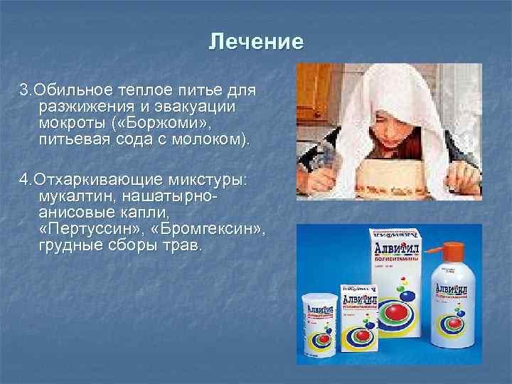 Лечение 3. Обильное теплое питье для разжижения и эвакуации мокроты ( «Боржоми» , питьевая
