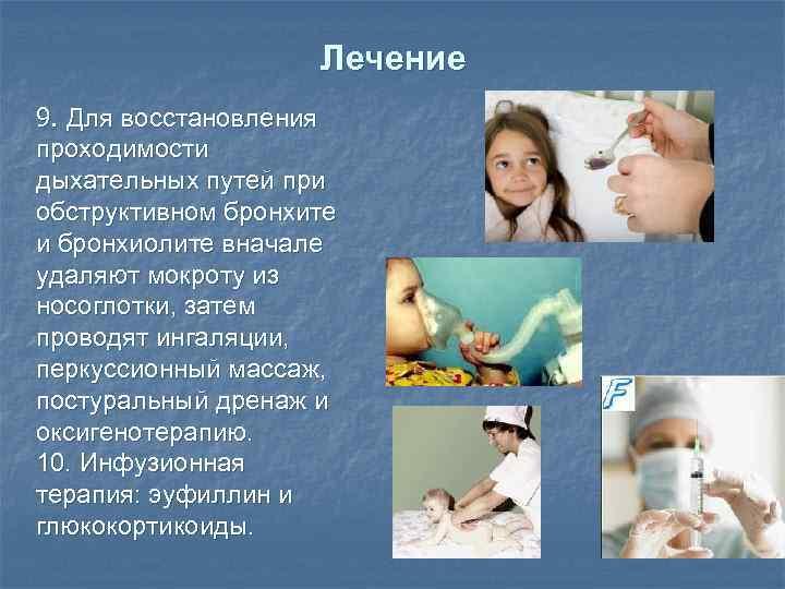 Лечение 9. Для восстановления проходимости дыхательных путей при обструктивном бронхите и бронхиолите вначале удаляют