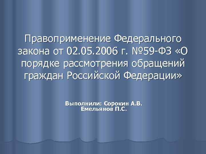 Правоприменение Федерального закона от 02. 05. 2006 г. № 59 -ФЗ «О порядке рассмотрения