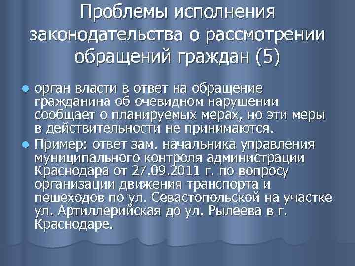 Проблемы исполнения законодательства о рассмотрении обращений граждан (5) орган власти в ответ на обращение
