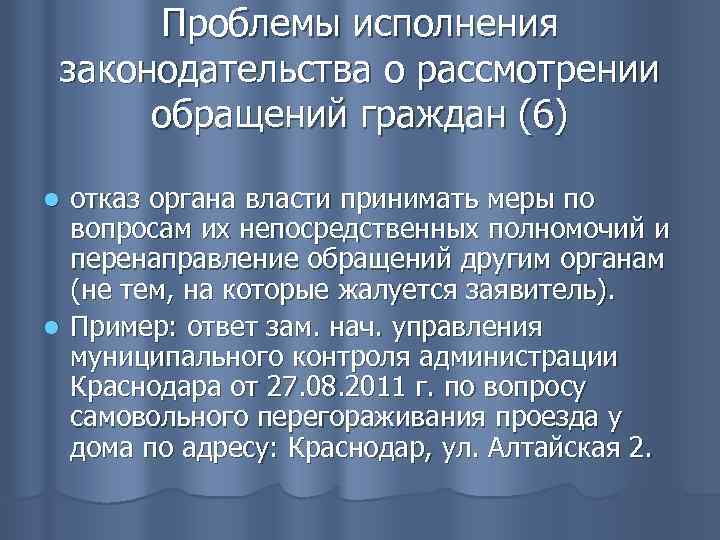 Проблемы исполнения законодательства о рассмотрении обращений граждан (6) отказ органа власти принимать меры по