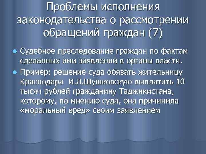 Проблемы исполнения законодательства о рассмотрении обращений граждан (7) Судебное преследование граждан по фактам сделанных