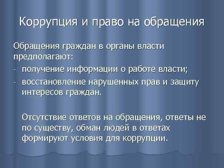 Коррупция и право на обращения Обращения граждан в органы власти предполагают: - получение информации