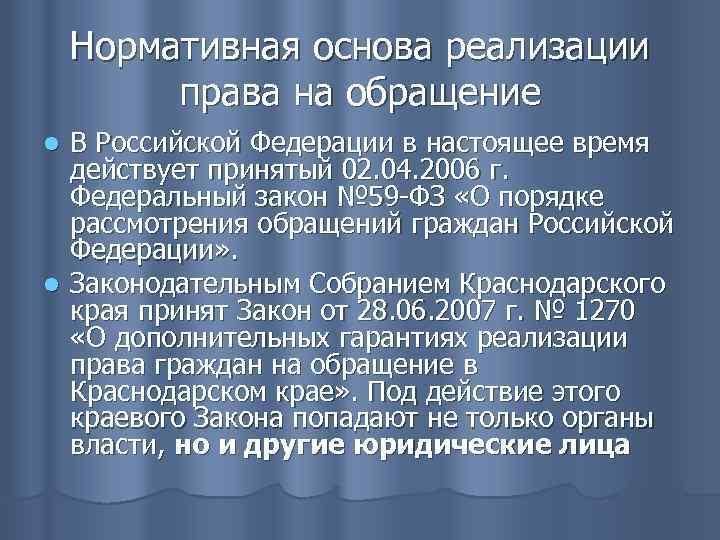 Нормативная основа реализации права на обращение В Российской Федерации в настоящее время действует принятый