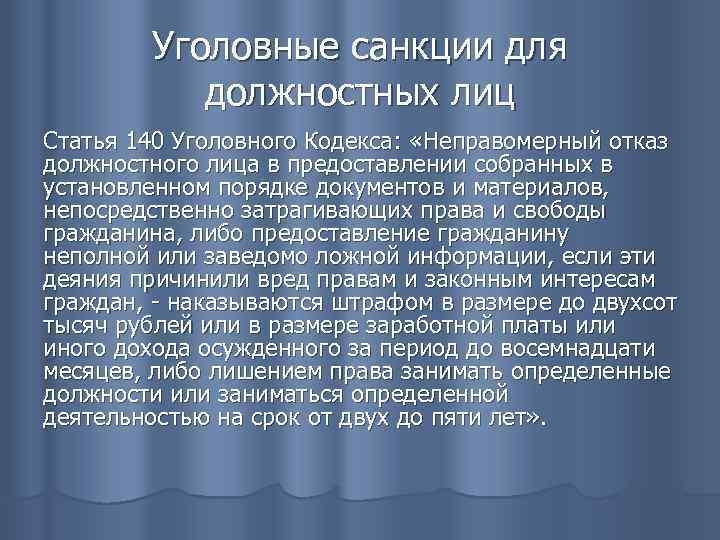 Уголовные санкции для должностных лиц Статья 140 Уголовного Кодекса: «Неправомерный отказ должностного лица в