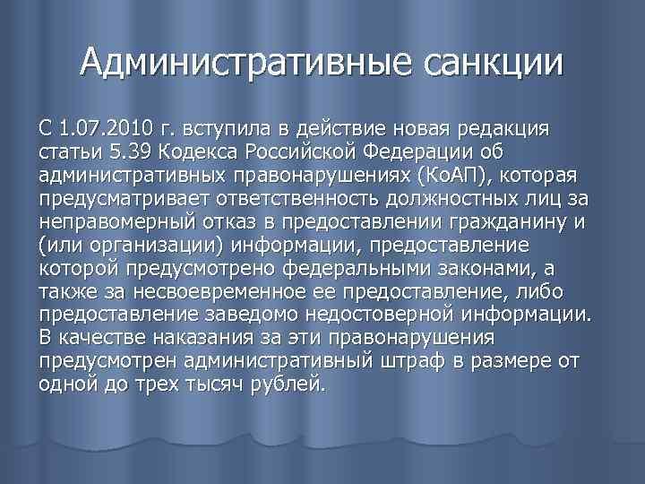 Административные санкции С 1. 07. 2010 г. вступила в действие новая редакция статьи 5.