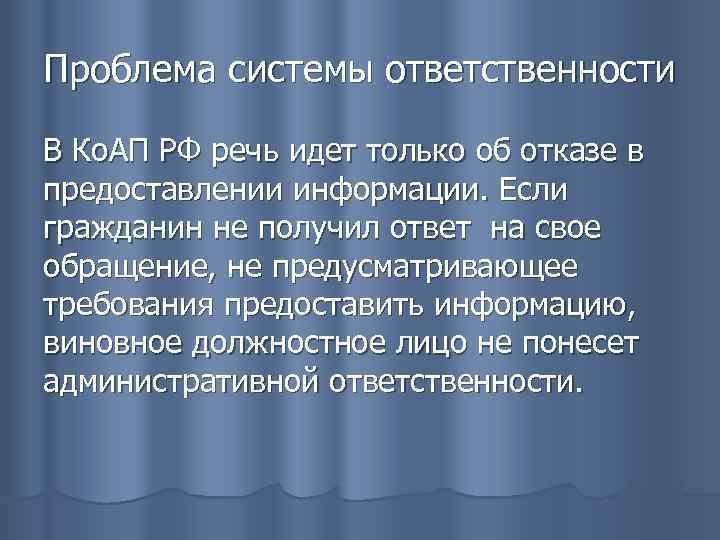 Проблема системы ответственности В Ко. АП РФ речь идет только об отказе в предоставлении