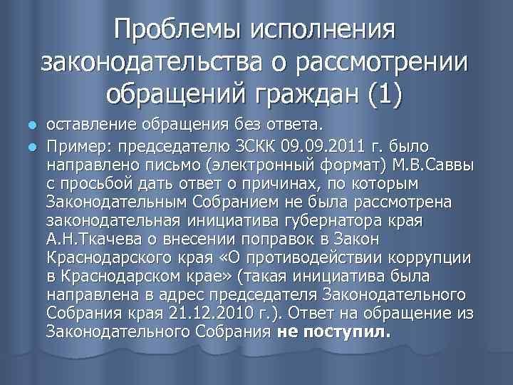 Проблемы исполнения законодательства о рассмотрении обращений граждан (1) оставление обращения без ответа. l Пример: