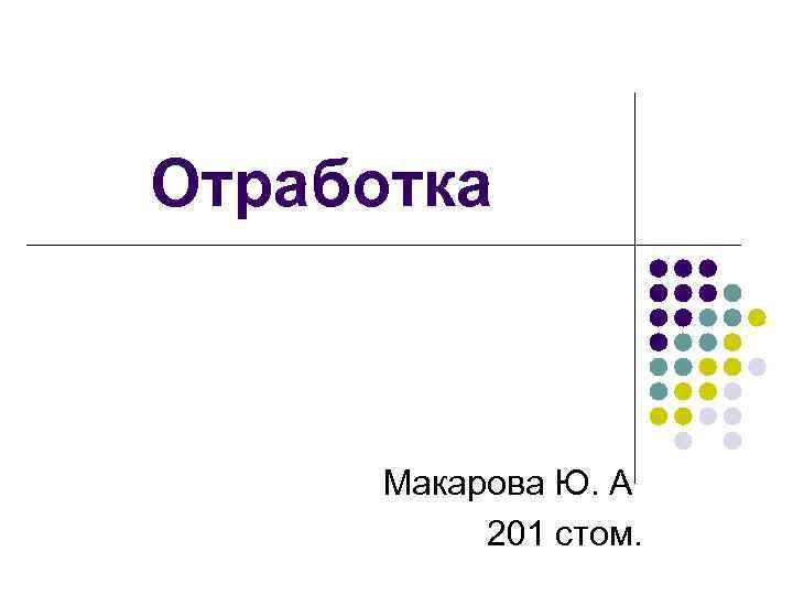 Отработка Макарова Ю. А 201 стом.