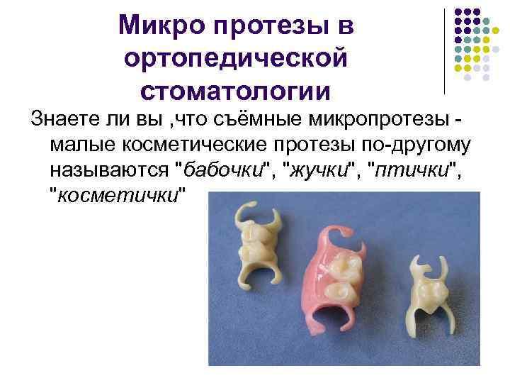 Микро протезы в ортопедической стоматологии Знаете ли вы , что съёмные микропротезы - малые