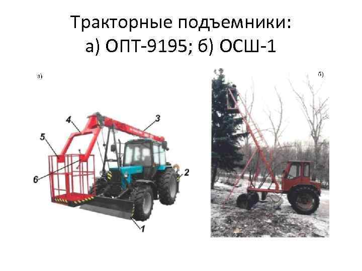 Тракторные подъемники: а) ОПТ-9195; б) ОСШ-1