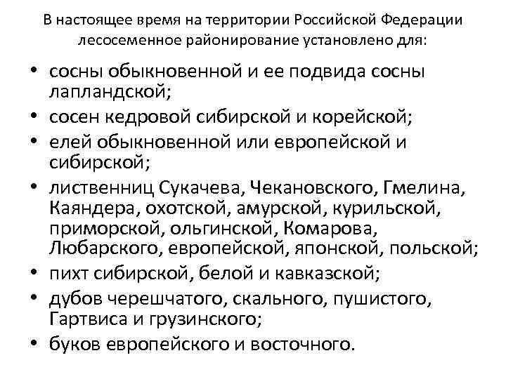 В настоящее время на территории Российской Федерации лесосеменное районирование установлено для: • сосны обыкновенной