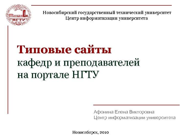 Новосибирский государственный технический университет Центр информатизации университета Типовые сайты кафедр и преподавателей на портале