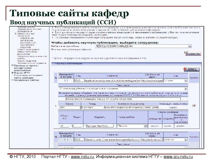 Типовые сайты кафедр Ввод научных публикаций (ССИ) © НГТУ, 2010 Портал НГТУ - www.