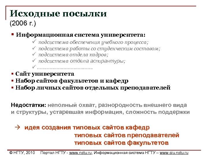Исходные посылки (2006 г. ) § Информационная система университета: ü подсистема обеспечения учебного процесса;