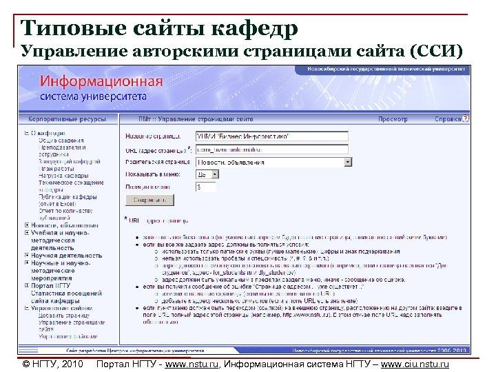 Типовые сайты кафедр Управление авторскими страницами сайта (ССИ) © НГТУ, 2010 Портал НГТУ -