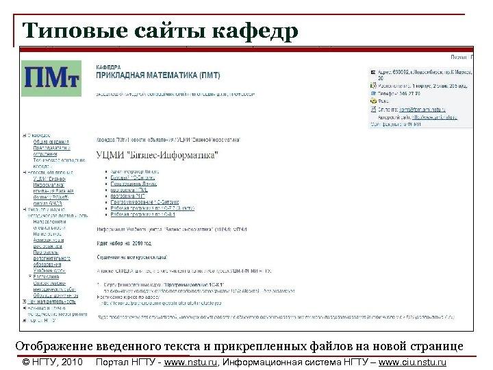 Типовые сайты кафедр Отображение введенного текста и прикрепленных файлов на новой странице © НГТУ,