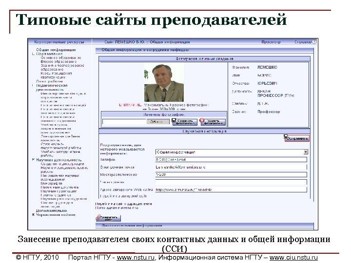 Типовые сайты преподавателей Занесение преподавателем своих контактных данных и общей информации (ССИ) © НГТУ,