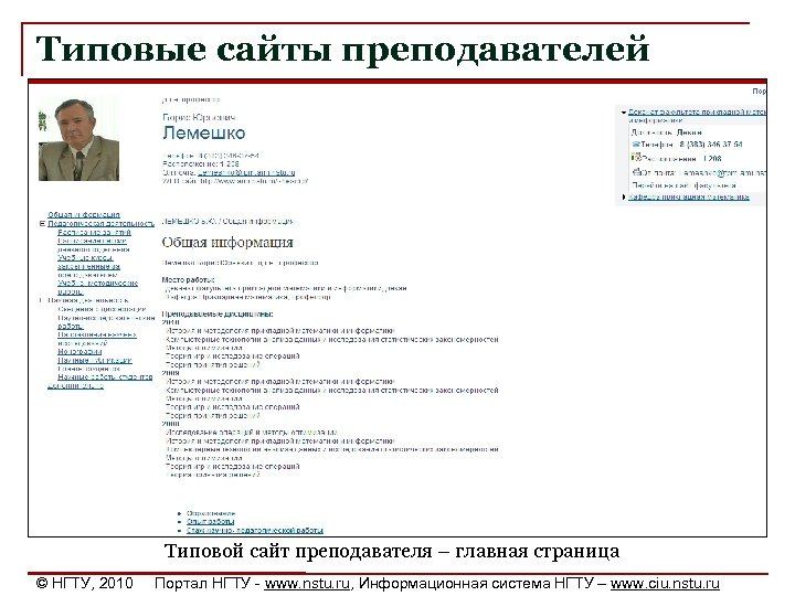 Типовые сайты преподавателей Типовой сайт преподавателя – главная страница © НГТУ, 2010 Портал НГТУ