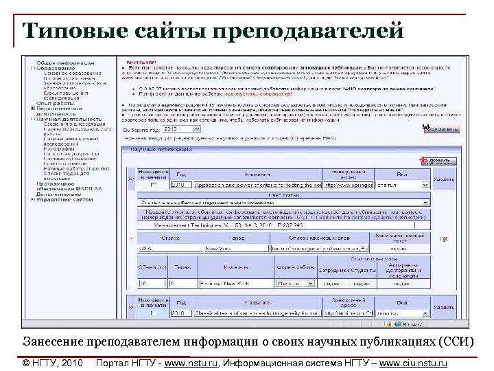 Типовые сайты преподавателей Занесение преподавателем информации о своих научных публикациях (ССИ) © НГТУ, 2010