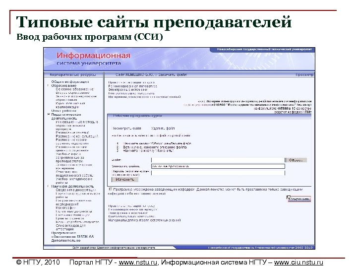 Типовые сайты преподавателей Ввод рабочих программ (ССИ) © НГТУ, 2010 Портал НГТУ - www.