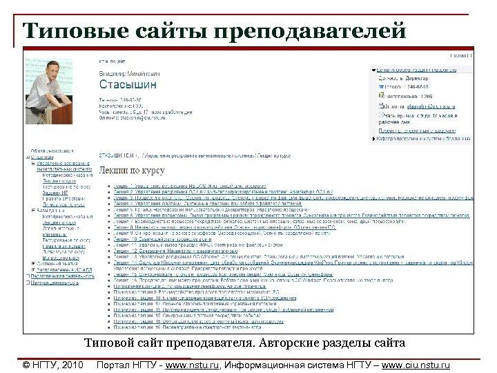 Типовые сайты преподавателей Типовой сайт преподавателя. Авторские разделы сайта © НГТУ, 2010 Портал НГТУ