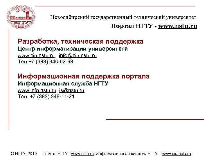 Новосибирский государственный технический университет Портал НГТУ - www. nstu. ru Разработка, техническая поддержка Центр