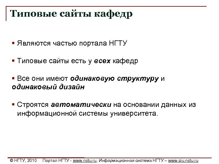 Типовые сайты кафедр § Являются частью портала НГТУ § Типовые сайты есть у всех