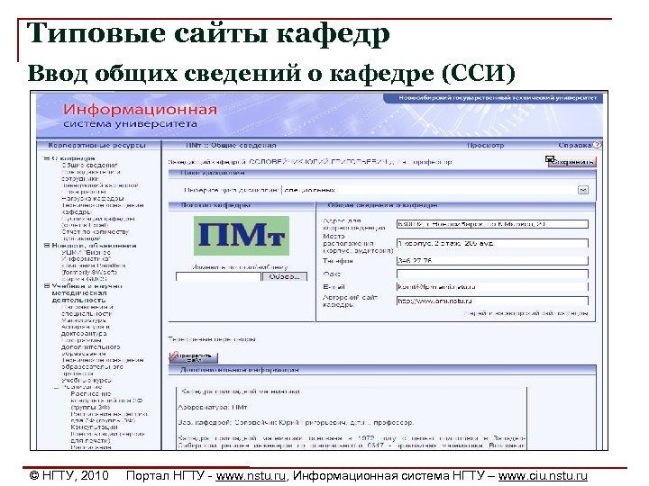 Типовые сайты кафедр Ввод общих сведений о кафедре (ССИ) © НГТУ, 2010 Портал НГТУ