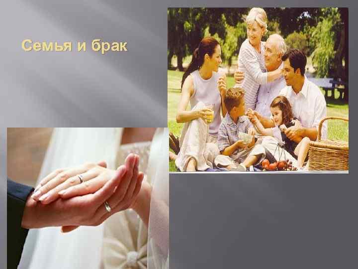 картинки институт семьи и брака