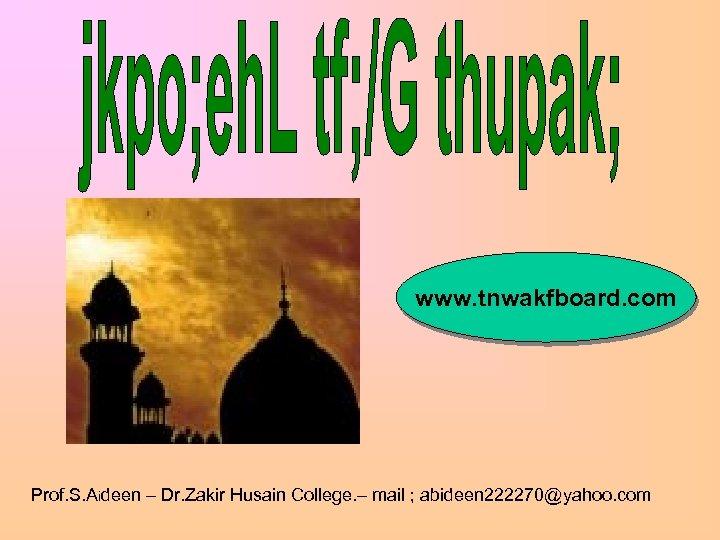 www. tnwakfboard. com Prof. S. Aideen – Dr. Zakir Husain College. – mail ;